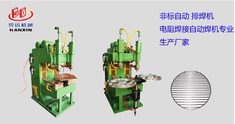 出口圆形烧烤网片自动焊专机